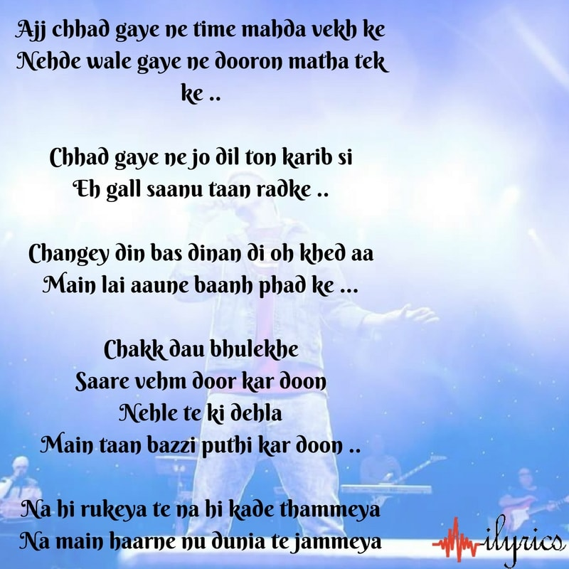 changey din lyrics