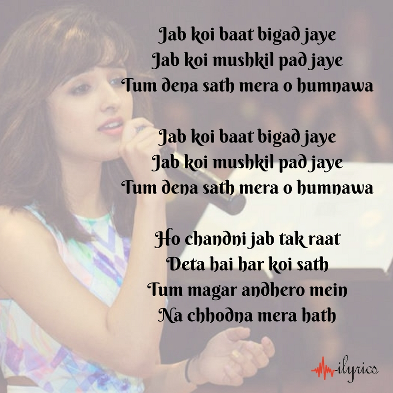 jab koi baat lyrics