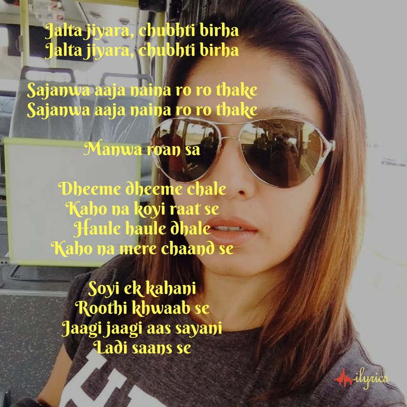 manwa lyrics