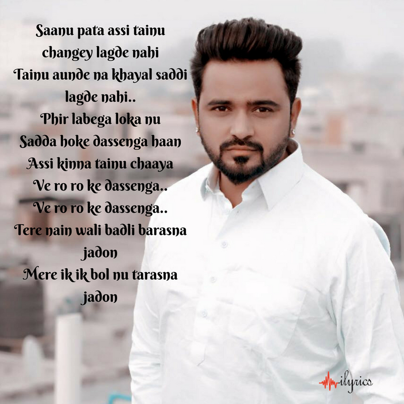 ro ro ke lyrics