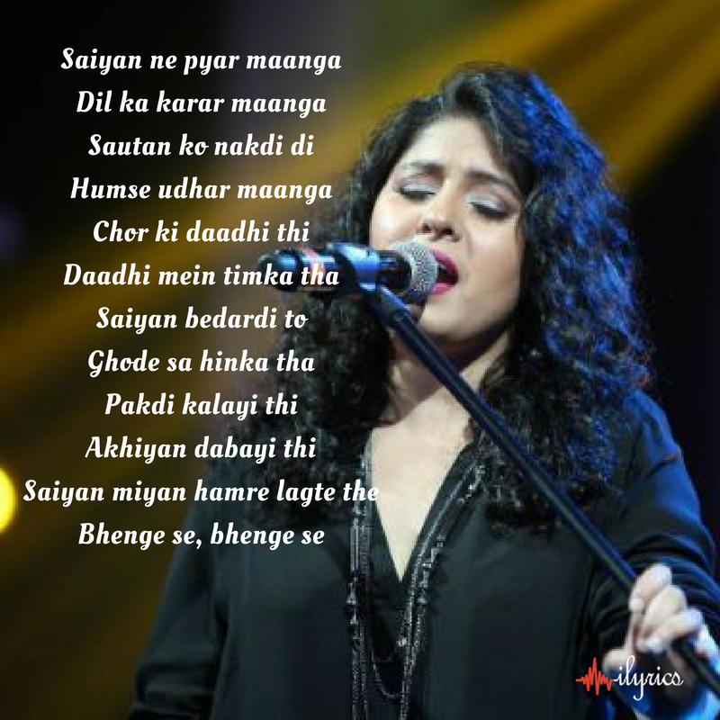 thenge se lyrics